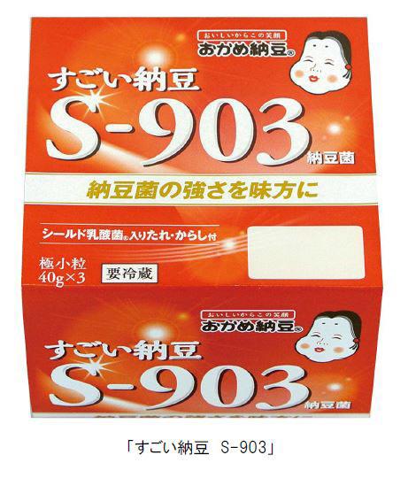 すごい納豆 S-903.jpg